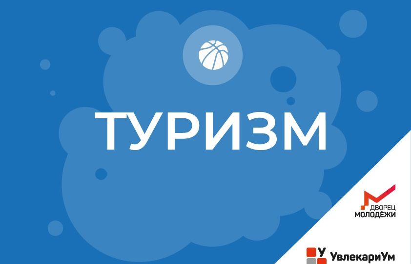 увл_туризм