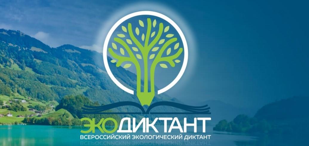 экодиктант 2020