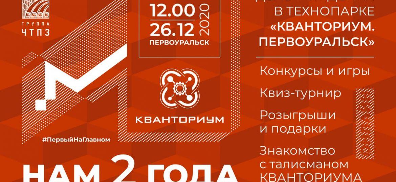 Афиша ДР Кванториум (1) (1)