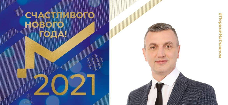 Поздравление-от-директора ДМ 2021