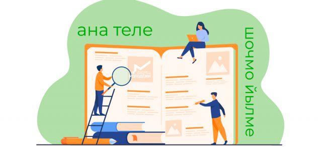 олимпиада-по-родным-языкам 2021