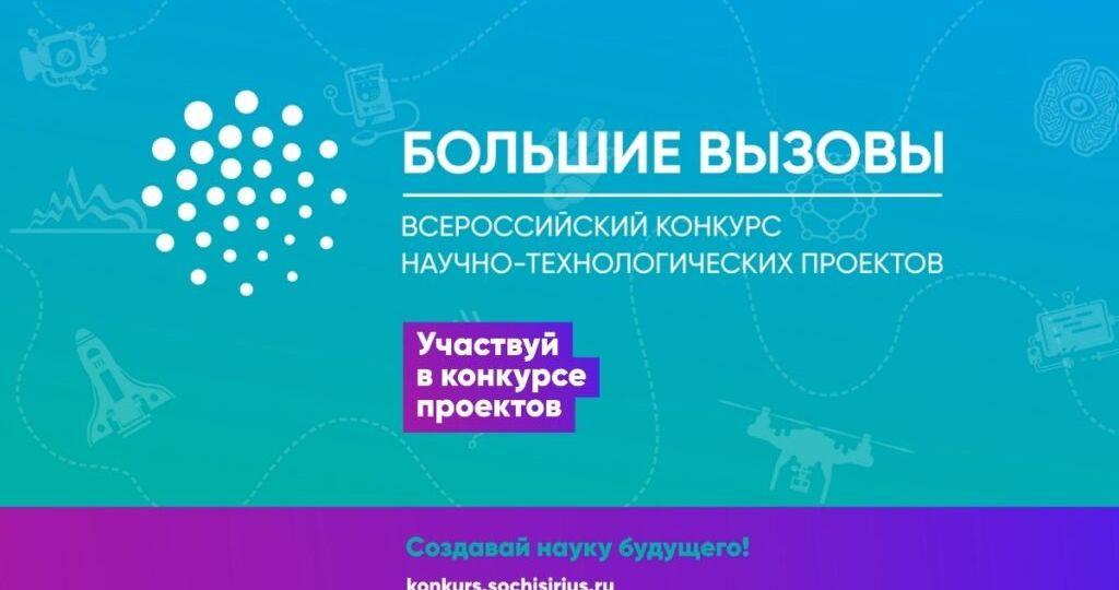 bolshie-vyzovy-2020-80-1024x597