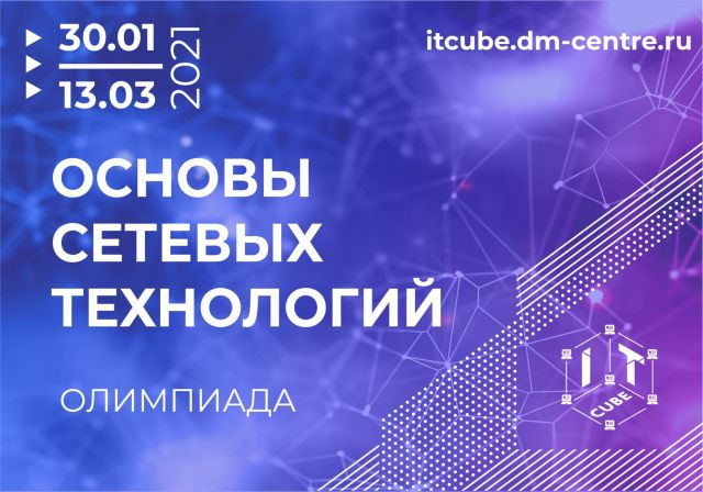 it-cube-olimpiada-2048x1433