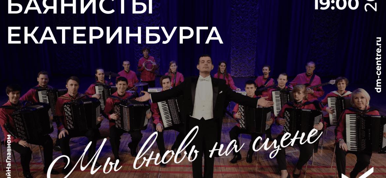 Баянисты Екатеринбурга 25.05