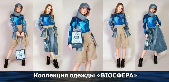БИОСФЕРА фото костюмов (4) (1)