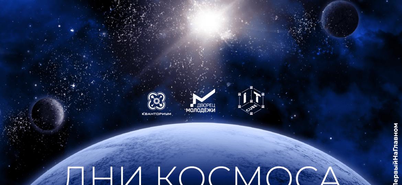 Дни космоса дм 2021