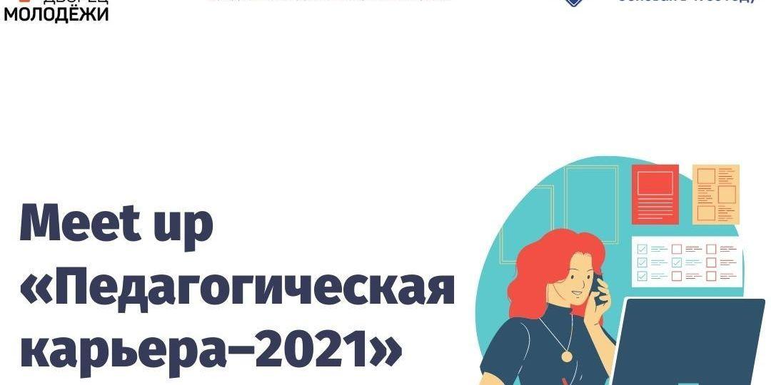 Митап ДМ 27-29 04