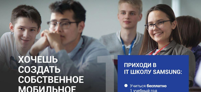 SAMSUNG_IT_School_Posters_Feb_2021_A3_v7 (1) (1)