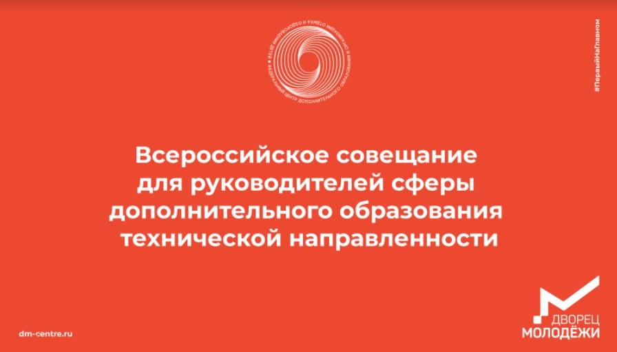 Всероссийское совещание в В.Пышме